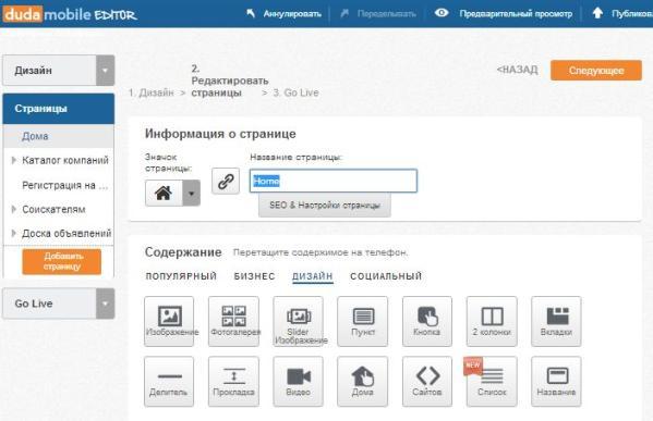 kak-sdelat-mobilnuyu-versiyu-sajta-na-wordpress-6