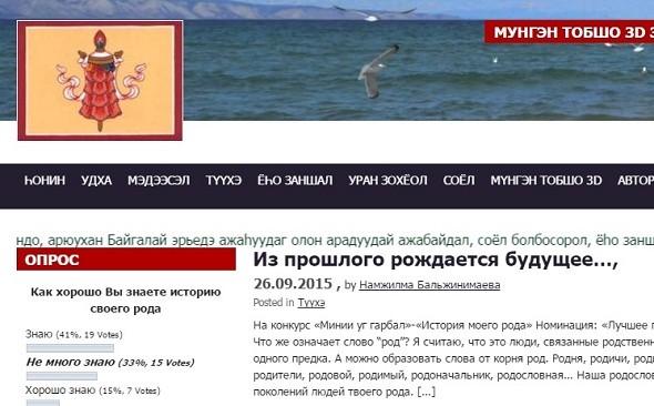 web-site Мунгэн Тобшо 3D. Намжилма Бальжинимаева