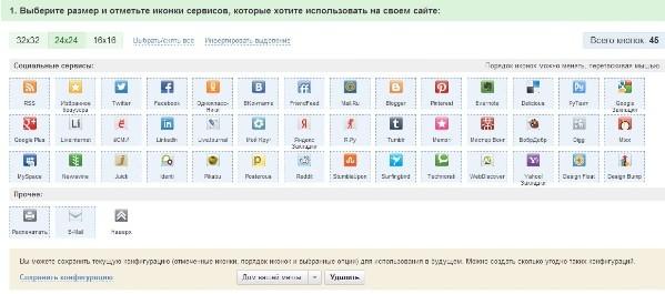 kak-ustanovit-knopki-socialnyx-setej-v-wordpress-4