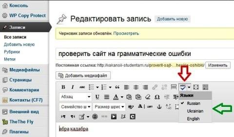 онлайн проверка сайта на ошибки