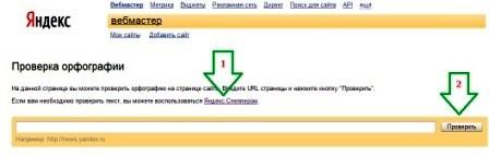 как исправить ошибки на сайте