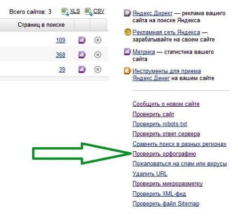 проверка сайта на ошибки яндекс