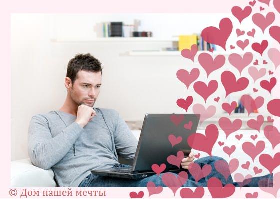 Без риска для репутации: как познакомиться с мужчиной на сайте знакомств