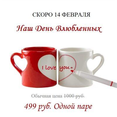 Романтичные идеи: как провести День святого Валентина