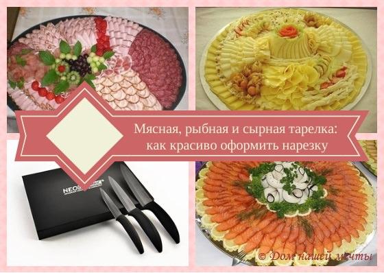 как оформить мясную тарелку