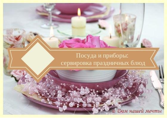Посуда и приборы: сервировка праздничных блюд