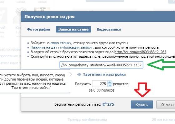 Кросспостинг вконтакте: как увеличить трафик на сайт
