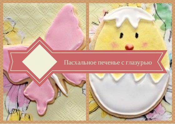 Пасха: пасхальное печенье с глазурью