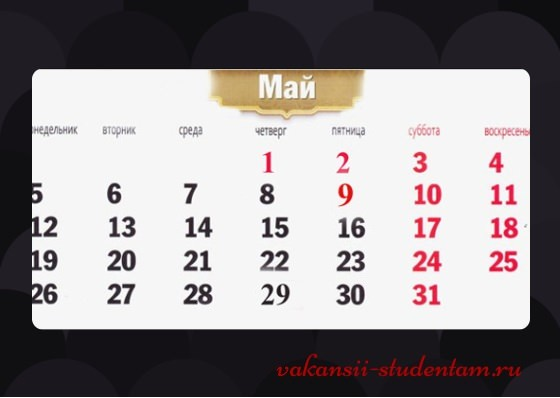 Сколько дней отдыхаем в мае