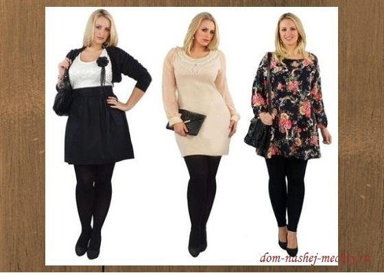 Модная и стильная одежда для полных женщин
