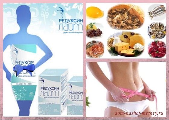 отзывы худеющих препаратах похудения