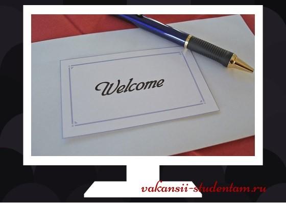 приветствие нового сотрудника в компании