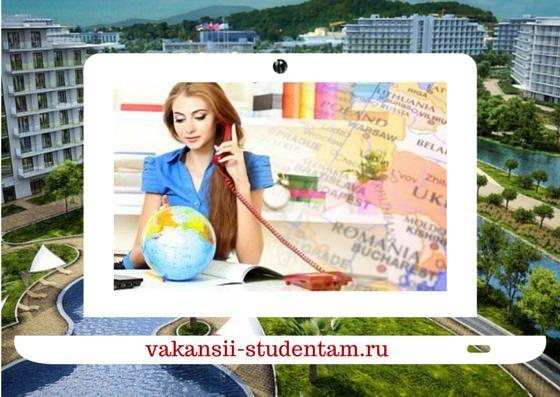 консультант по туризму вакансии
