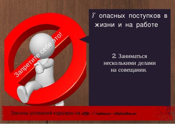 8 опасных поступков в жизни и на работе