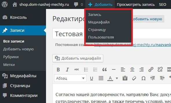 Wordpress как создать статью