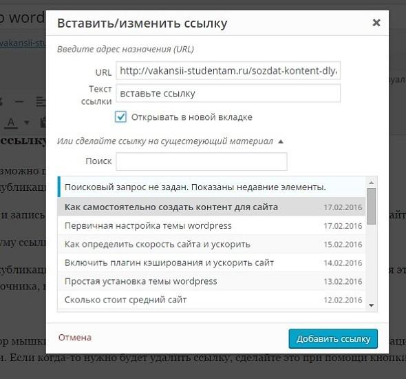 dobavit-statyu-wordpress-3