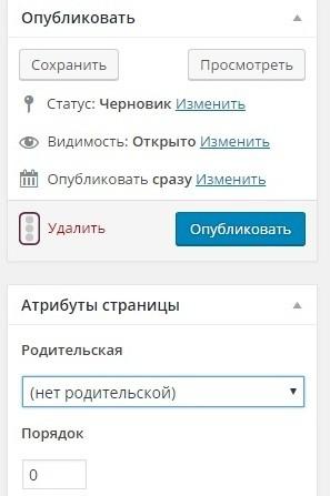 dobavit-statyu-wordpress-4