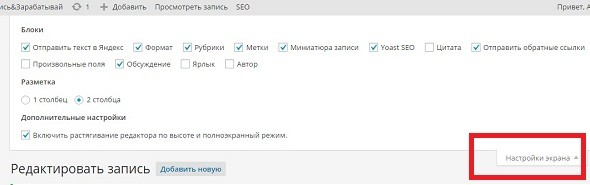 dobavit-statyu-wordpress