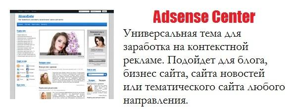 tema-wordpress-AdsenseCenter