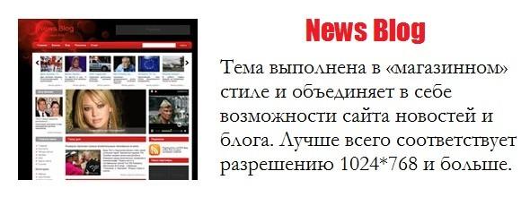 Новостная тема wordpress