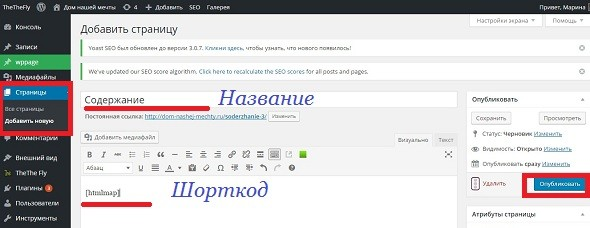 ustanovka-plaginov-wordpress-1