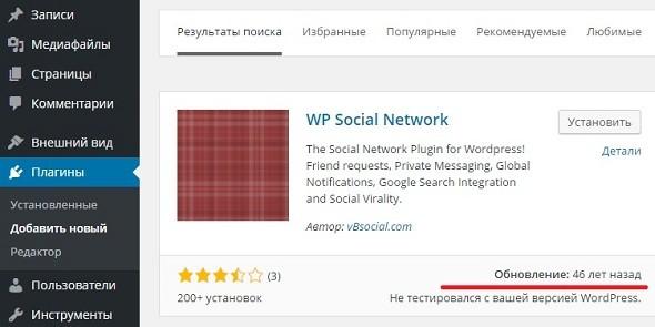 установка плагинов на wordpress