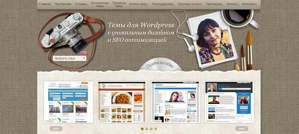 ustanovka-temy-wordpress-2