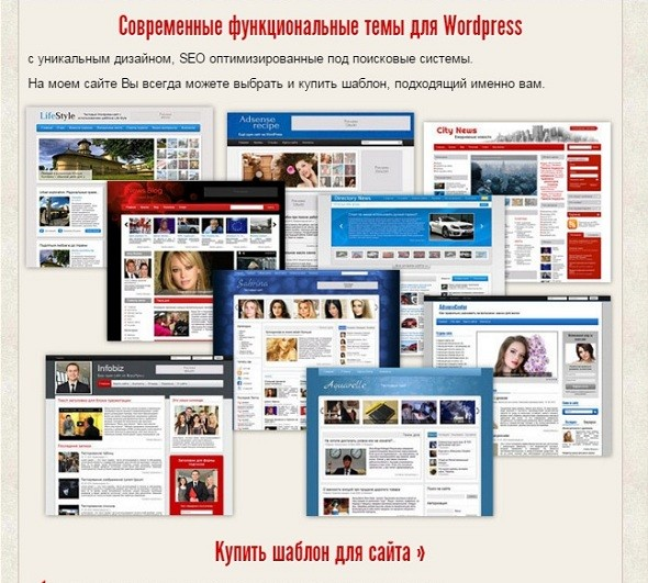 Темы для сайтов wordpress