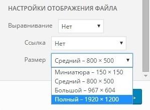 Размер изображения для сайта