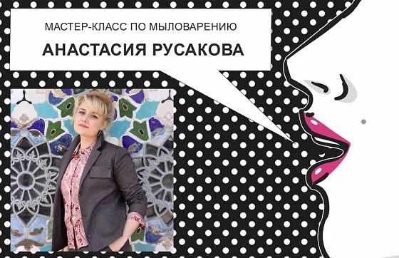 Лучшие мастер классы Москвы в одном месте