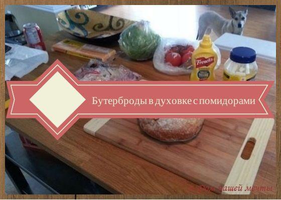 бутерброды в духовке с помидорами