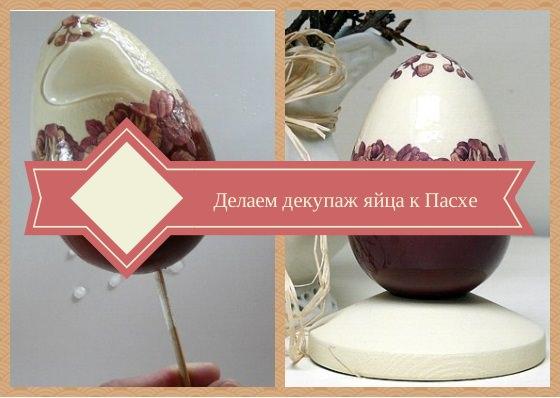 Чтобы сделать декупаж яйца к пасхе нам понадобится: яичная скорлупа, рисунок, клей и лак. Ну и конечно же - желание и аккуратность!
