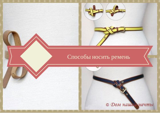 Стиль: как правильно носить женский ремень