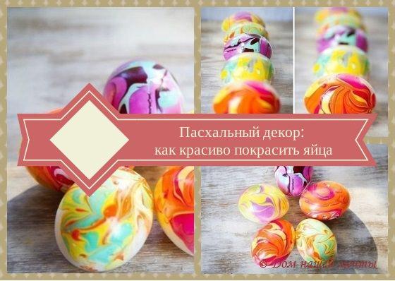 Пасхальный декор: как красиво покрасить яйца