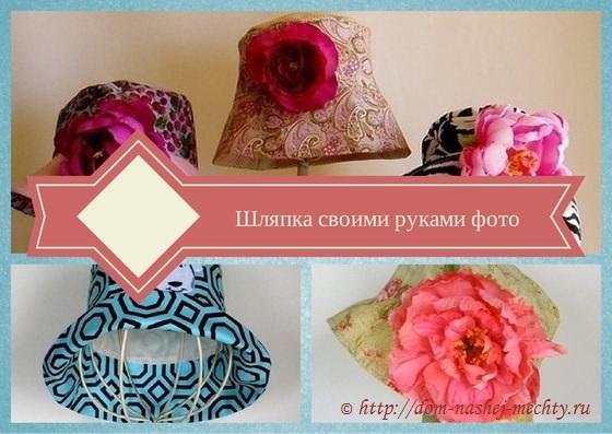 шляпа своими руками фото