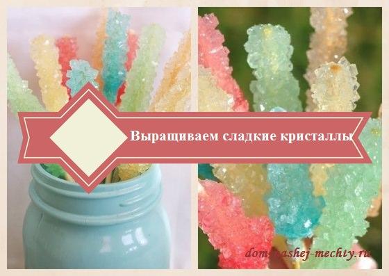 Сладкие кристаллы