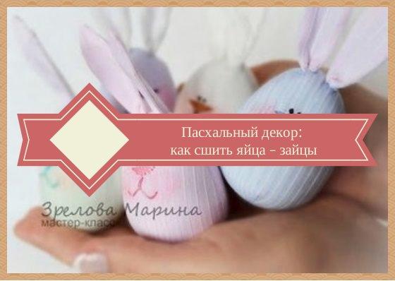 зайцы яйцы