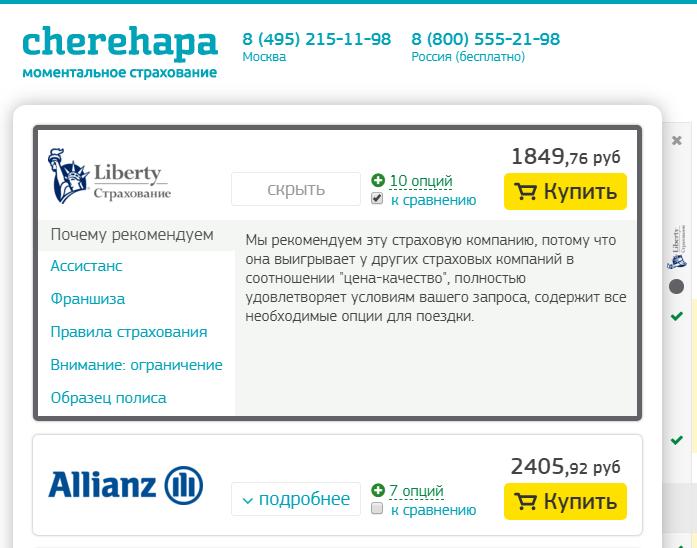 Туристическая страховка онлайн на Cherehapa