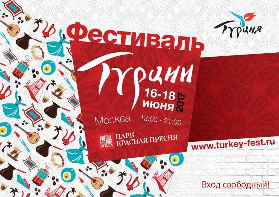 Мега-Квест и розыгрыш 200 путевок в Турцию