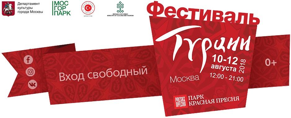 Спешите выиграть поездку на Фестивале Турции 2018 в Москве