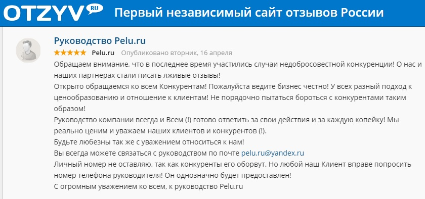 Бытовки для дачи: мошенники Pelu.ru или бизнес по-русски?