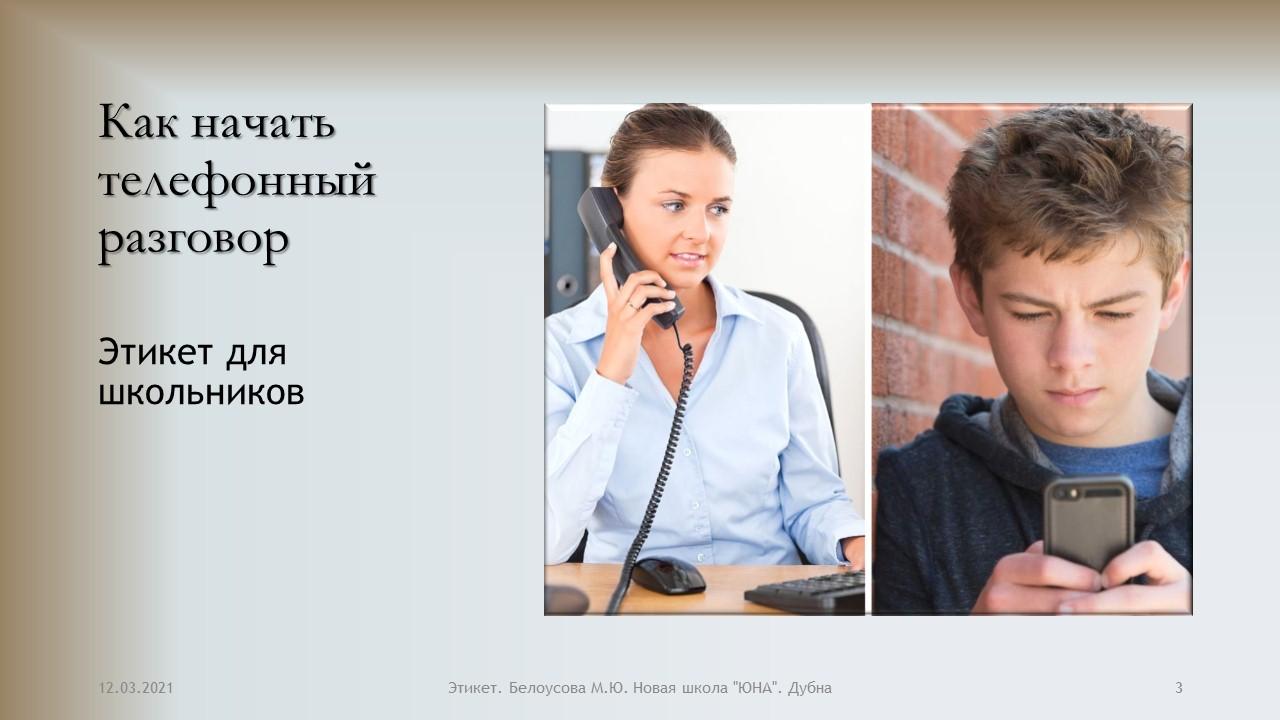 Как начать телефонный разговор — этикет для школьников