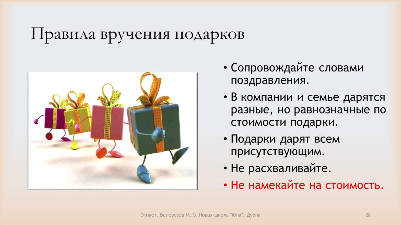 Подарочный этикет для детей