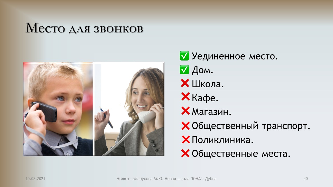 Место для звонков - правила общения по телефону для детей